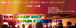TAYLER FEST&小林信一セミナー