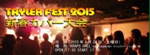 TAYLER FEST 2015 新春カバー大会